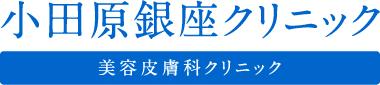 小田原銀座クリニック 美容皮膚科クリニック