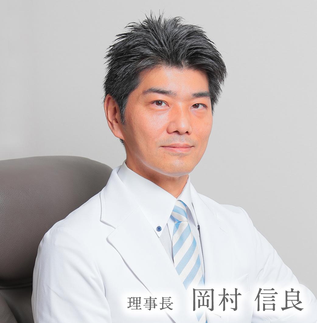 理事長 岡村 信良